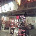 ばくだん屋名古屋店(店舗2)