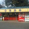 大樹寺(五平餅店舗9)