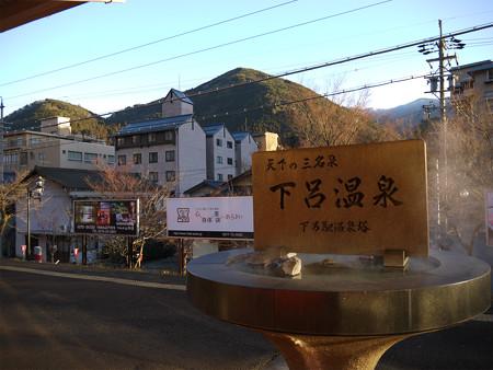 下呂温泉駅の温泉塔