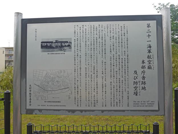 第二十一海軍航空廠本部庁舎跡地及び防空壕(2)