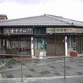 写真: 出雲大社門前町(4)めのや