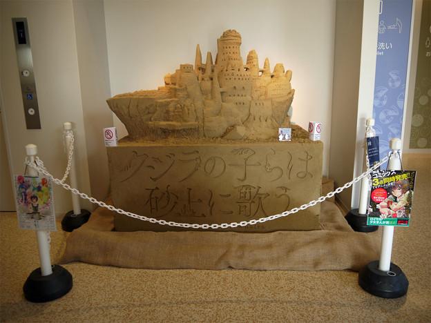 砂丘センター見晴らしの丘(4)