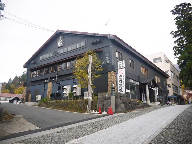 大山火の神岳温泉「豪円湯院」