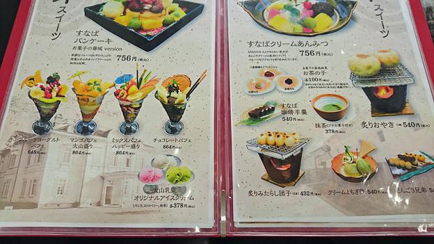 すなば珈琲米子店(7)
