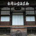 写真: 臨済寺 2