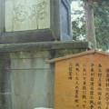 Photos: 家老の鳥居三十郎様2