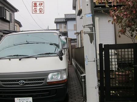 杉戸町内田03