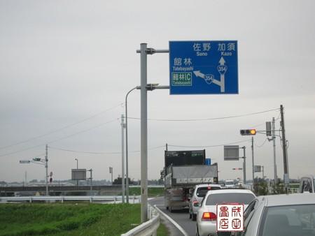 加須市北川辺08