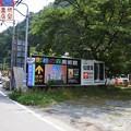 写真: 昇仙峡01