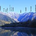 大正池から穂高連峰  名前を記入しました