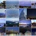 写真: 三重県、兵庫県、徳島鳴門、大阪市