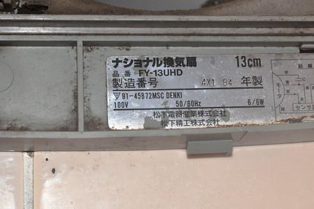 FY-13UHD_1