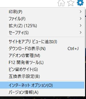 インターネット一時ファイルをPC内に残さない設定