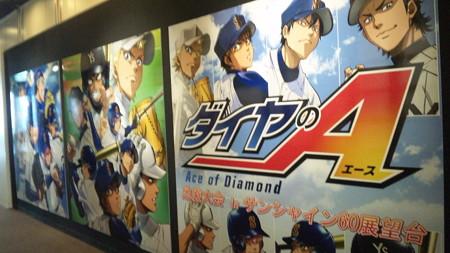 ダイヤのA 池袋大会 inサンシャイン60展望台に行ってきました。