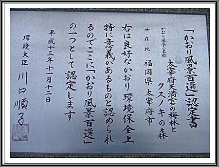 かおり風景100選DSCF5643