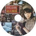 Photos: AKB48殺人事件