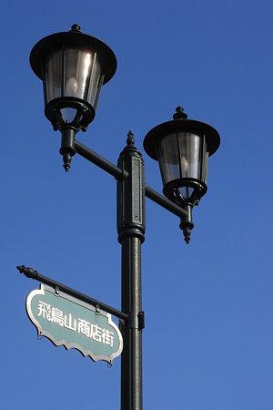 街灯 飛鳥山商店街