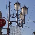 Photos: 街灯マニア■千住学園通り