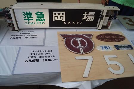 神鉄トレインフェスティバル(2014)0002