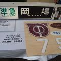 写真: 神鉄トレインフェスティバル(2014)0002