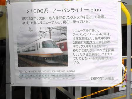 きんてつ鉄道まつり2014(高安車庫)0013