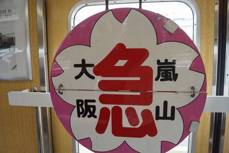 阪急春のレールウェイフェスティバル(2017)0020