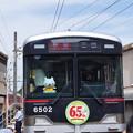 写真: 神鉄トレインフェスティバル(2017)0048