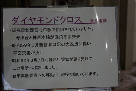北神急行フェスティバル(2017)0030