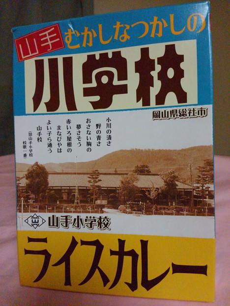 【今日の夜飯】岡山県総社市地頭片山の、一般財団法人 そうじゃ地食べ公社 むかしなつかしの山手小学校ライスカレー 元調理員監修。 何かの凄い甘さを感じる。 このシリーズでは一番子供向けかもw