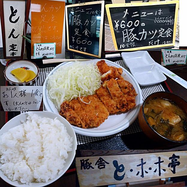 【今なら穴場?】【今日の昼飯】岡山県赤磐市馬屋の、豚舎 と・ホ・ホ亭 豚カツ定食 600円。 何と毎日1日限定10食のみの営業です! 豚肉が非常に柔らかくて食べやすい!