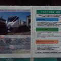 E657系 電車概要 (1)