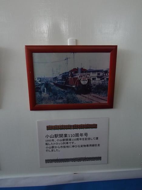 小山駅開業110周年号 (4)