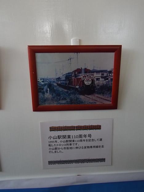 小山駅開業110周年号 (6)
