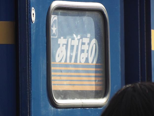 「あけぼの」テールマーク (1)
