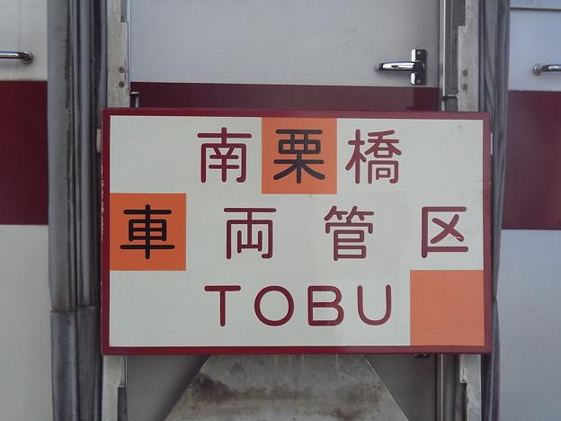 写真: 南栗橋車両管区 TOBU ヘッドマーク (1)