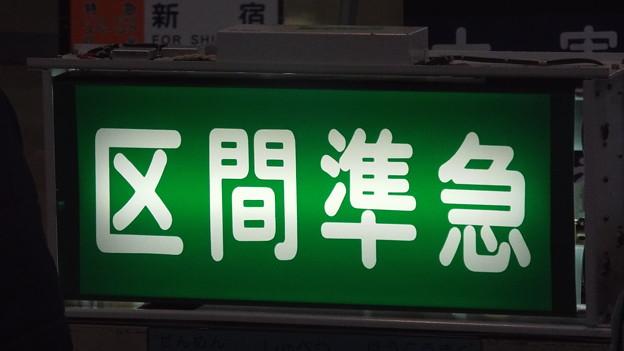 種別幕【区間準急】 (3)