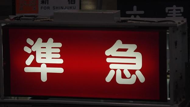 種別幕【準急】 (1)