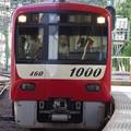 京浜急行1000形 (3)