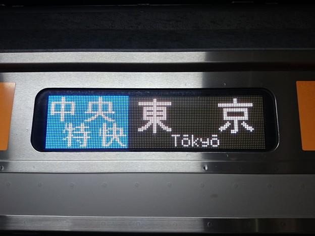 中央特快 東京行