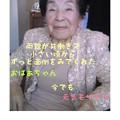 写真: 現役おばあちゃん