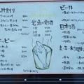 Photos: 06骨酒