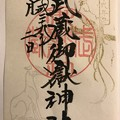 写真: 武蔵御嶽神社御朱印