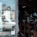 写真: 13中村屋商店-3889