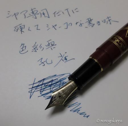 シャア専用万年筆-3355