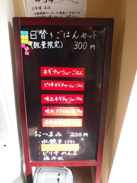 麺屋 扇 SEN