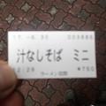 Photos: 宮郎