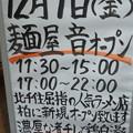Photos: 麺屋 音 柏店