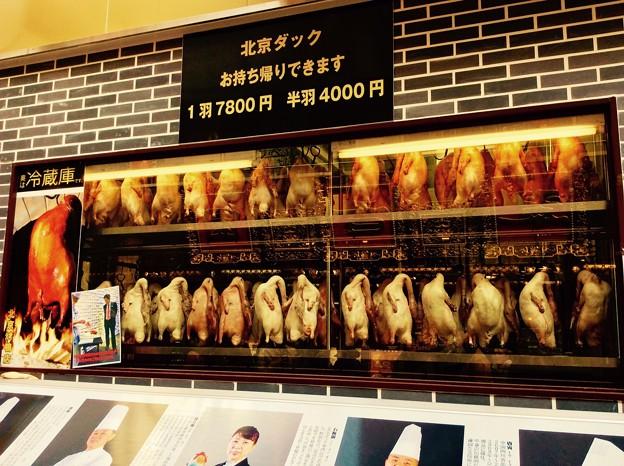 沢山なあひる。。笑 北京ダック専門店。。2月21日
