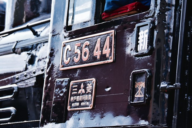 大井川鐵道SL C56 44。。綺麗なSLボディ