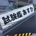 初めて乗る試験艦あすか。。サマーフェスタ海自横須賀基地 20170805